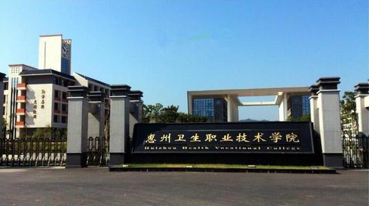 惠州卫校1.jpg