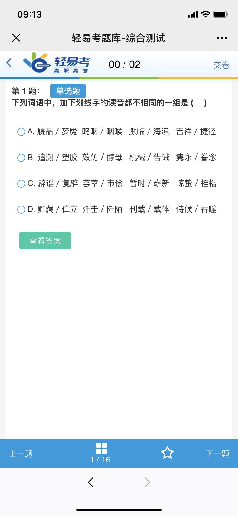语文综合测试.png
